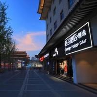步行約2分鐘可至西安城墻!西安鐘鼓樓桔子酒店精選  設計師特色豪華房2晚(含早餐)