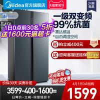 美的BCD-549WKPZM(E)双开门家用无霜风冷变频智能对开门电冰箱