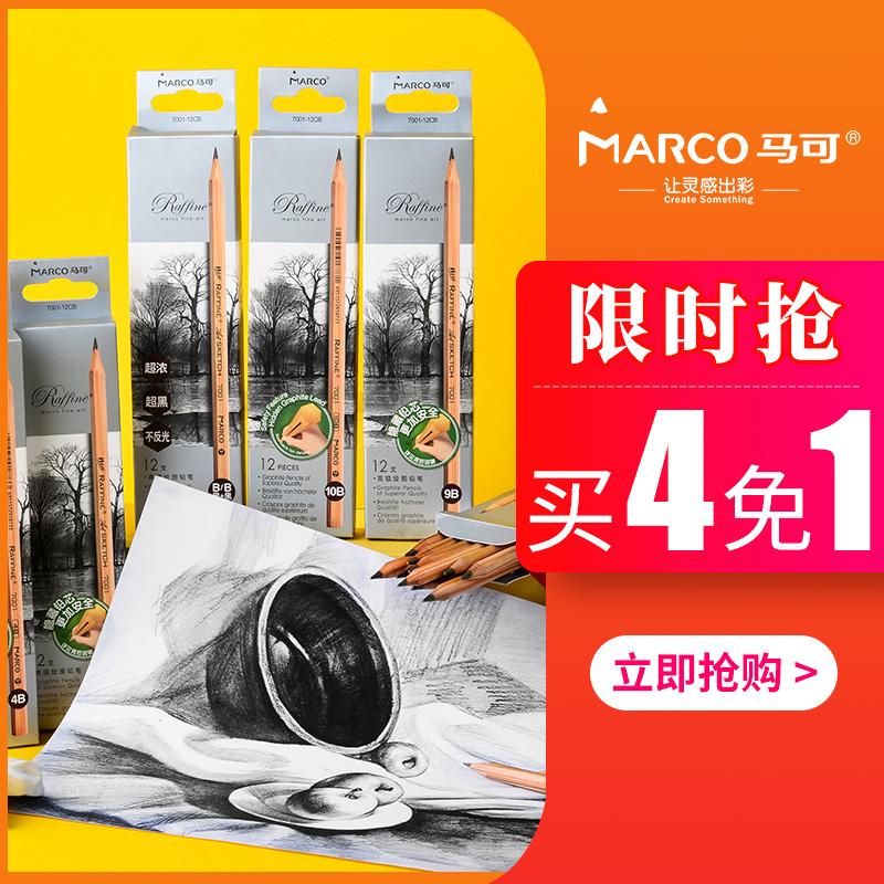 Marco马可旗舰店专业美术绘画原木素描铅笔炭笔2B/HB/4B/6B/8B/10B初学者素描笔考试素描套装马克2比铅笔7001