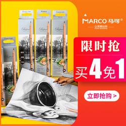 Marco 马可 全系列素描铅笔/炭笔 12支 多规格可选