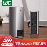 绿联 Type-C扩展坞适用苹果电脑Macbook USB-C转HDMI/VGA 网口 USB