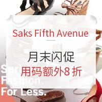 海淘活动:Saks Fifth Avenue美国商城 月末闪促