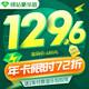 QQ音乐会员豪华绿钻12个月 129.6元/12个月,送U盘