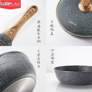 latim QA2128H 麦饭石不粘平底炒锅 28cm