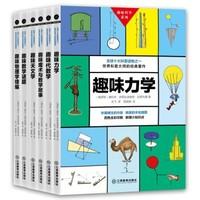 《趣味科学系列》套装全6册