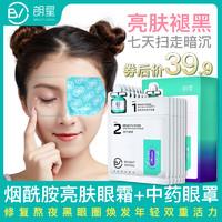 朗星2合1护眼霜蒸汽眼罩 助眠淡黑眼圈眼袋缓解疲劳7天