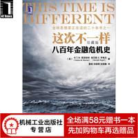 现货包邮 这次不一样:八百年金融危机史珍藏版【图书】金融市场与管理|3663714