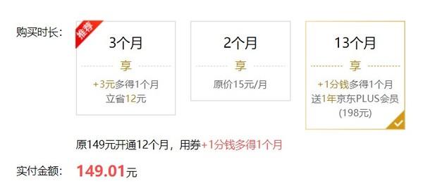 迅雷白金会员+京东PLUS会员12个月