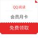 优惠券码:QQ阅读 阅读是一生的财富 会员月卡 免费领取