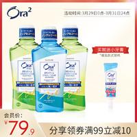 日本ora2皓乐齿漱口水除口臭杀异味0酒精清新泡沫男女口罩去口气