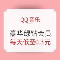 QQ音乐 周董带你去旅行 豪华绿钻特惠季