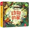 《乐乐趣·揭秘小世界:动物的家》3D立体书