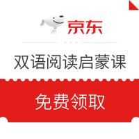 双语阅读启蒙课(附赠经典英文绘本音频)
