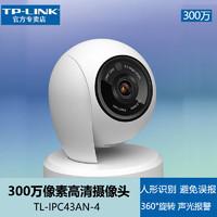 TP-LINK 360°旋转TL-IPC43AN 300万高清wifi监控摄像头