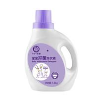 Annunication 十月天使 十月小天使系列 婴儿专用抑菌洗衣液 1.3kg