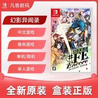 任天堂Switch游戲 NS幻影異聞錄FE Encore 中文現貨即發 版本隨機