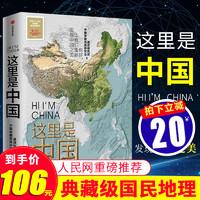 薇娅viya直播间推荐 这里是中国 中信正版现货典藏版 星球研究所国民地理书 人文地理百科图书 365张代表性摄影作品中国地理科普书