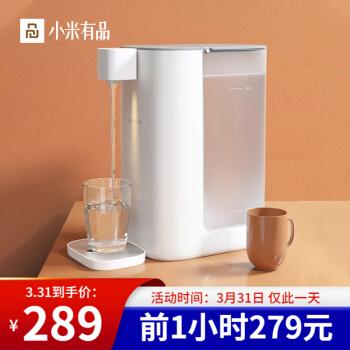 小米有品 心想即热饮水机 即热式饮水机 家用台式饮水迷你水壶冲泡茶机一键智能速热4段水温电热水壶3L 白色