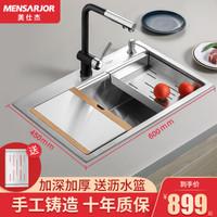 美仕杰厨房304不锈钢手工加厚水槽 大容量阶梯式单槽洗菜盆洗手盆 B1套餐:60x45cm 无龙头