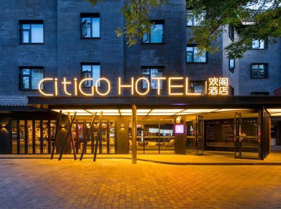 套餐升级,加赠早餐一份!西安钟楼南门citigo欢阁酒店 景观大床房2晚 可拆分