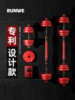 朗威 哑铃男士健身器材家用20/30公斤女亚铃一对可拆卸杠铃套装练