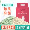 欧杰庭原味真空包装豆腐猫砂6L