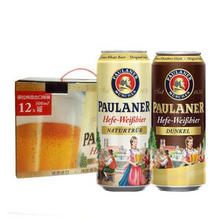 PAULANER 保拉納 啤酒混合裝禮盒 500ml*12罐 *2件