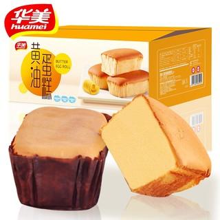华美  黄油蛋糕 1015g