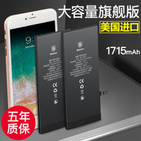 倍思(Baseus)苹果6s电池 1715毫安