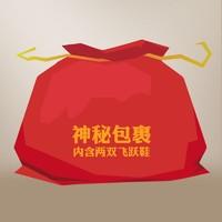 feiyue/飞跃福袋/神秘包裹 随机两双鞋 *2件