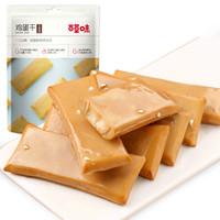 百草味 五香味鸡蛋干200g 休闲零食小吃特产素食小包装 *10件