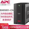 APC 施耐德 UPS BX650CI-CN UPS不间断电源 390W/650VA UPS电源