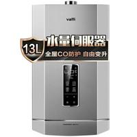 华帝13升 水伺服多频恒温 双安全主动安防 舒适浴 防冻保护 燃气热水器 i12055-13