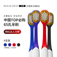 MOLAR SHINE/沐暄65孔日系宽头牙刷4支装成人家用大头宽幅超软毛