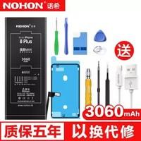 诺希 旗舰MAX 苹果8P电池/iphone8plus/苹果电池