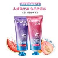 冰泉(blispring)口香糖味牙膏套装100g*2支装 健齿护龈 口气清香(清香蜜桃味+水蜜西瓜味+旅行装10g*3) *2件