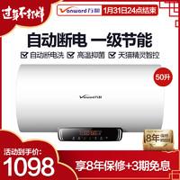万和50升L自动断电储水式变频速热电热水器一级节能家用卫生间Q6S