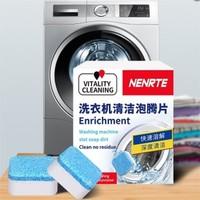 杀菌消毒洗衣机槽清洗剂泡腾片