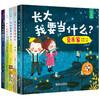 《长大我要当什么》儿童绘本 精装版全5册