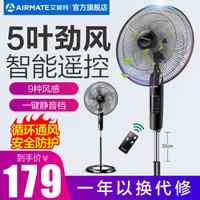 艾美特(AIRMATE)电风扇落地扇智能遥控循环扇立式电扇静音家用风扇FS40103R 2020款