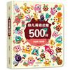《幼儿启蒙英语500词》硬皮精装版