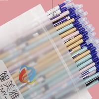 智美雅 DZBX02 可擦笔芯 20支 赠2只可擦笔+橡皮