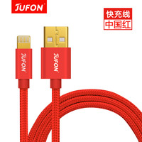 JUFON 苹果编织数据线 0.3米 多色