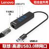 联想 A615 USB3.0分线器 千兆有线网卡 USB转RJ45网线接口网口转换器 黑色