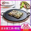 威仕朗煎饼锅铸铁锅鏊子煎饼果子锅不粘锅家用厚平底锅无涂层煎锅