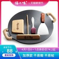 福之味 煎饼锅家用杂粮煎饼鏊子烙饼锅加厚生铁锅煎饼果子锅工具