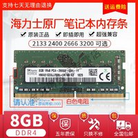 SK Hynix 海力士 D4 3200 笔记本内存条 8GB