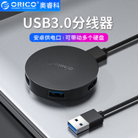 奥睿科(ORICO)USB3.0分线器高速4口HUB扩展集线器 带安卓供电口