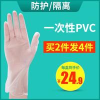 一次性手套加厚兽医用pvc防水消毒用非灭菌检查耐磨塑料餐饮食品级防护厨房家用家务清洁100只