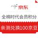 移动专享:京东 全棉时代 会员积分兑京豆 亲测100京豆